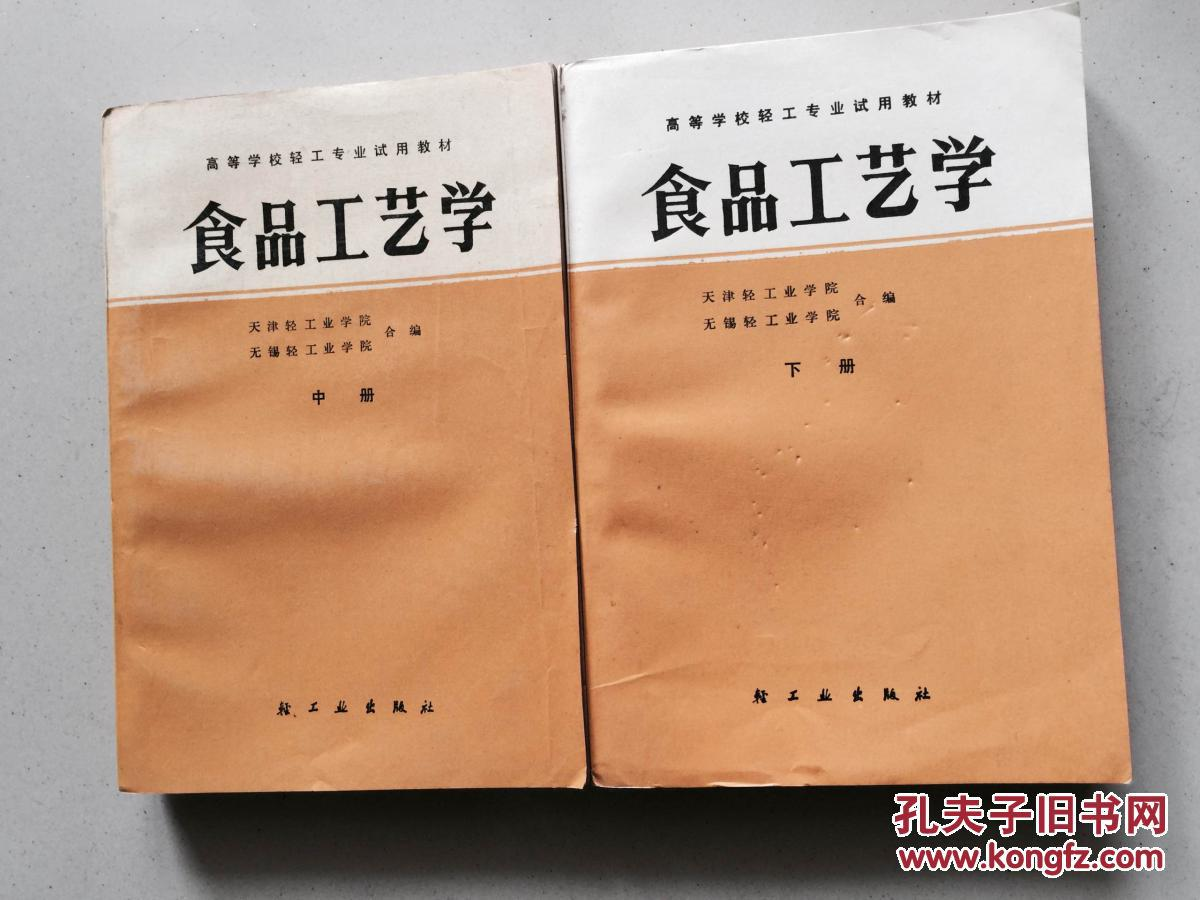 食品工艺学�K�_食品工艺学(上下册)