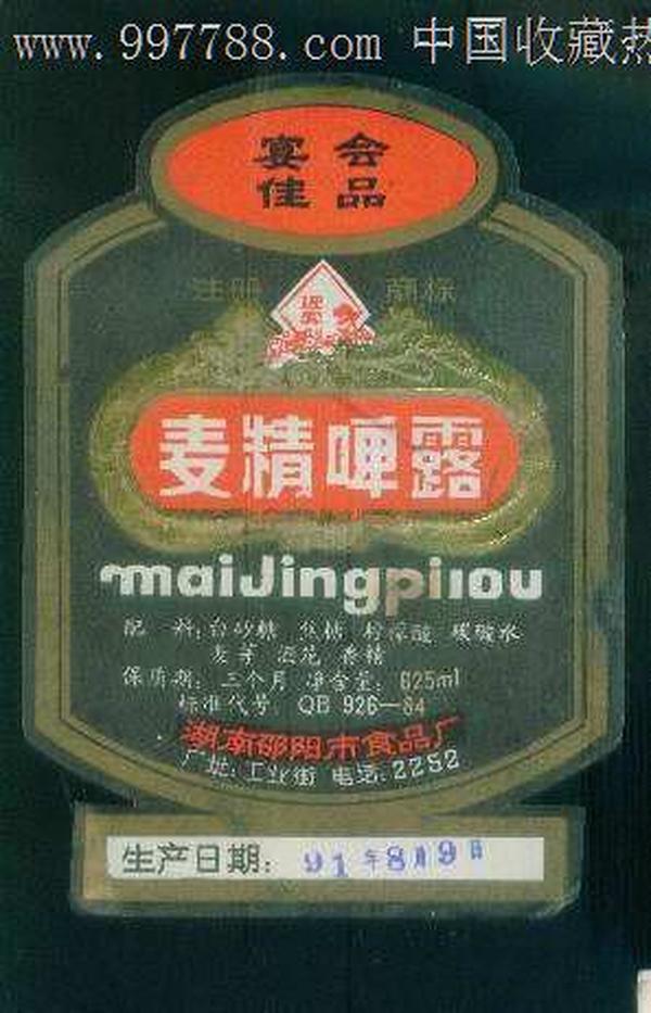 酒标:麦精啤露(异形)
