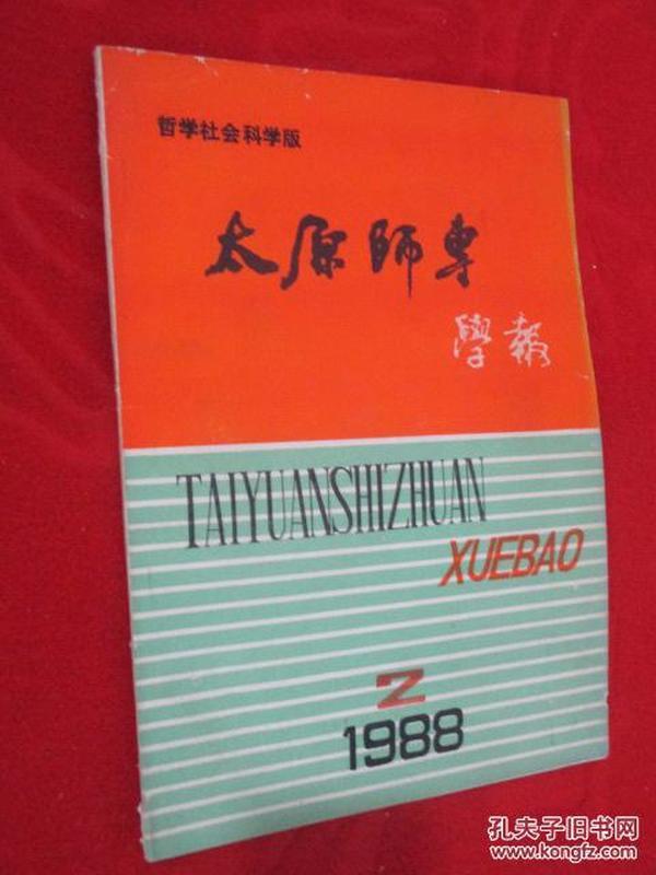 太原师专学报·哲学社会科学版   1988年第2期