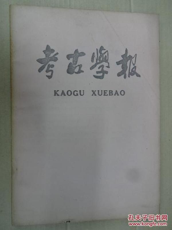 考古学报:季刊 1959.3【重印本】