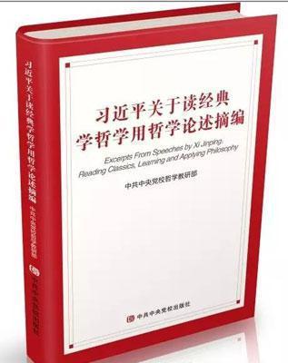 习近平关于读经典学哲学用哲学论述摘编