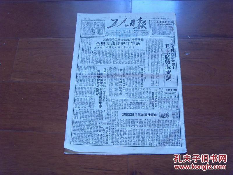 《工人日报》1949年12月23日,雷州半岛上解放遂溪、徐闻、海康三城