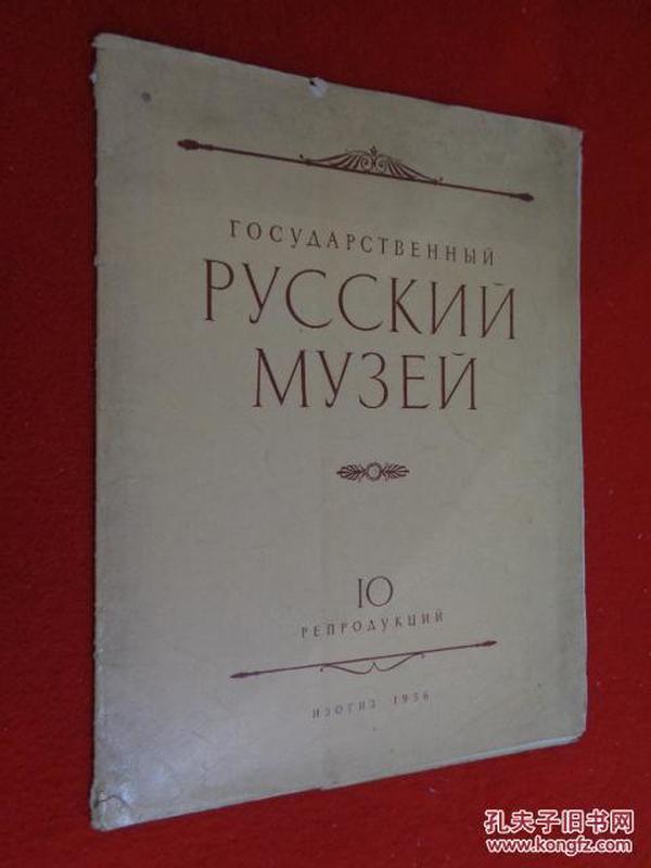 俄文书 艺术   内有散页共10页  缺第5页   详见图片
