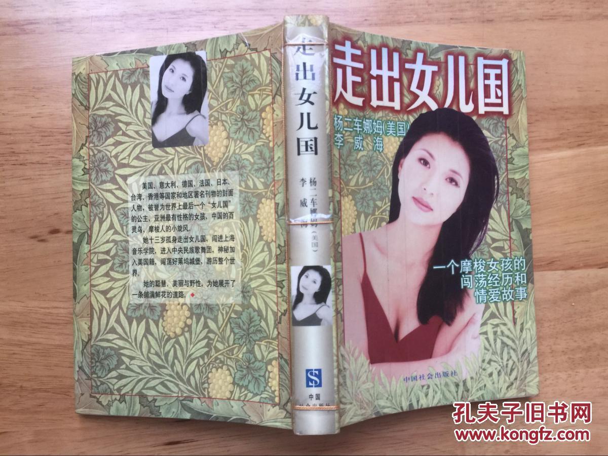 正版 走出女儿国 一个摩梭女孩的闯荡经历和情爱故事 杨二车娜姆