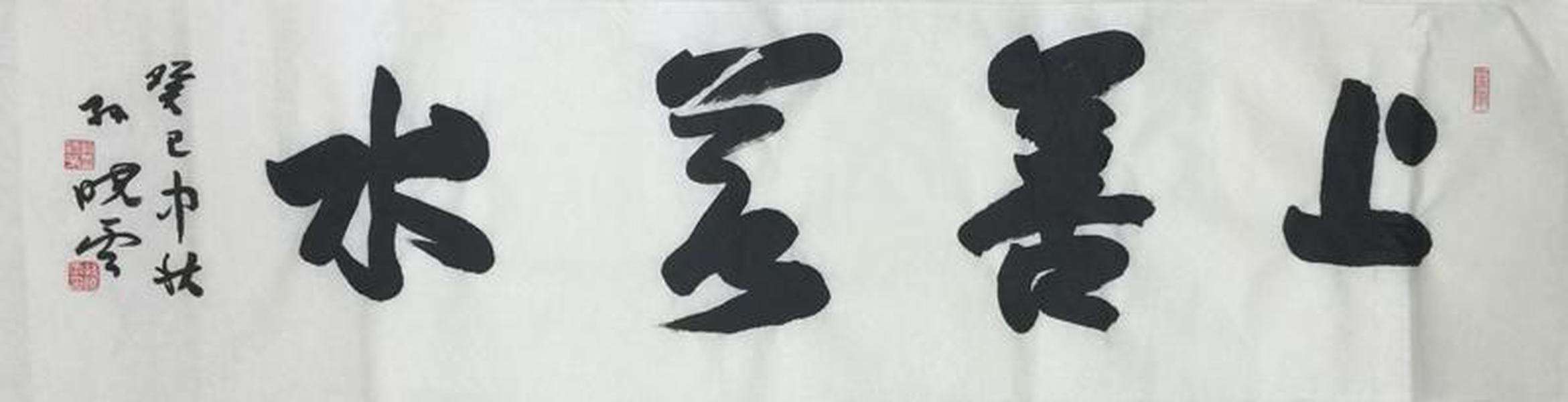 ★【顺丰包邮】【纯手绘】【孙晓云】四尺对开书法、上善若水★买家自鉴