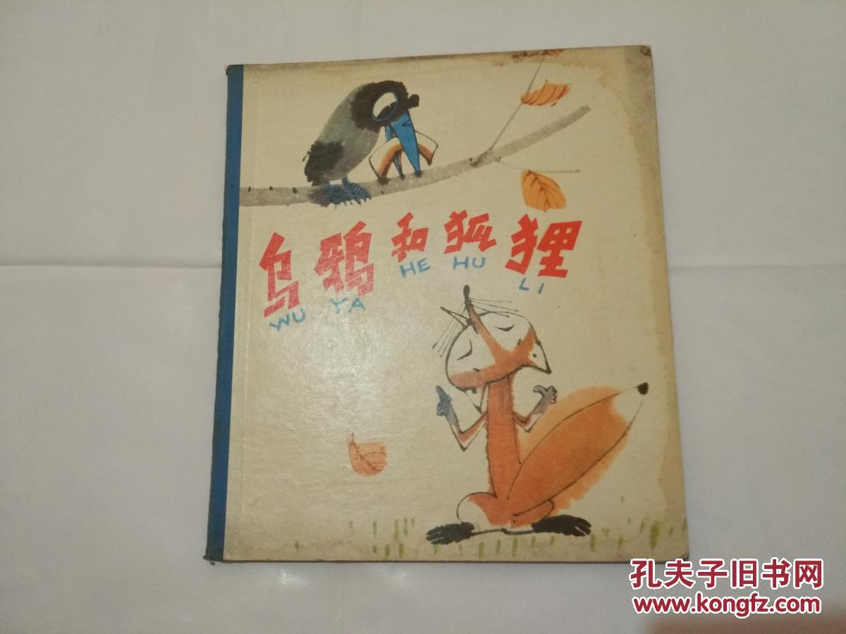 狐狸与乌鸦儿童画