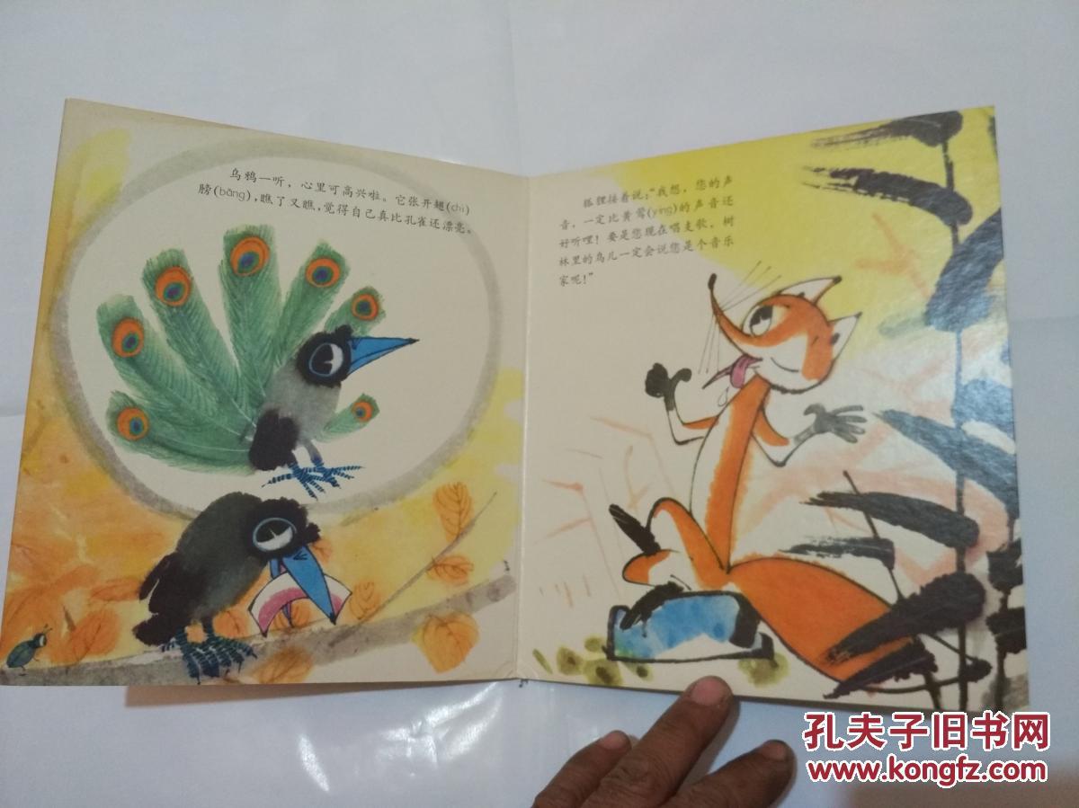 狐狸与乌鸦简笔画连环