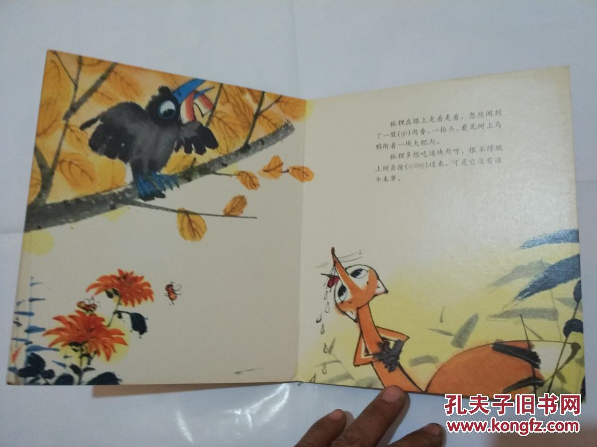 狐狸与乌鸦儿童画作品