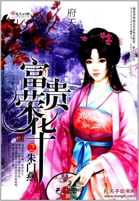 正版 富贵荣华2:朱门燕 府天 二十一世纪出版社