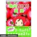 晚间西红柿减肥
