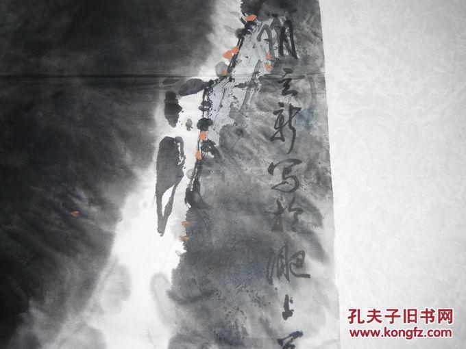 安徽著名老画家 【丁立新】 国画山水 软片图片