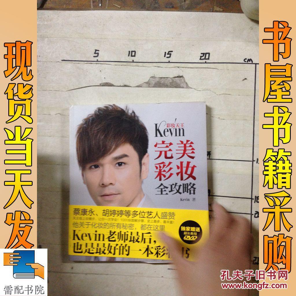 彩妆天王Kevin完美彩妆全攻略马来西亚自由行攻略马蜂窝图片