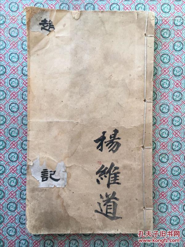 赵孟頫    《杭州福神观记》