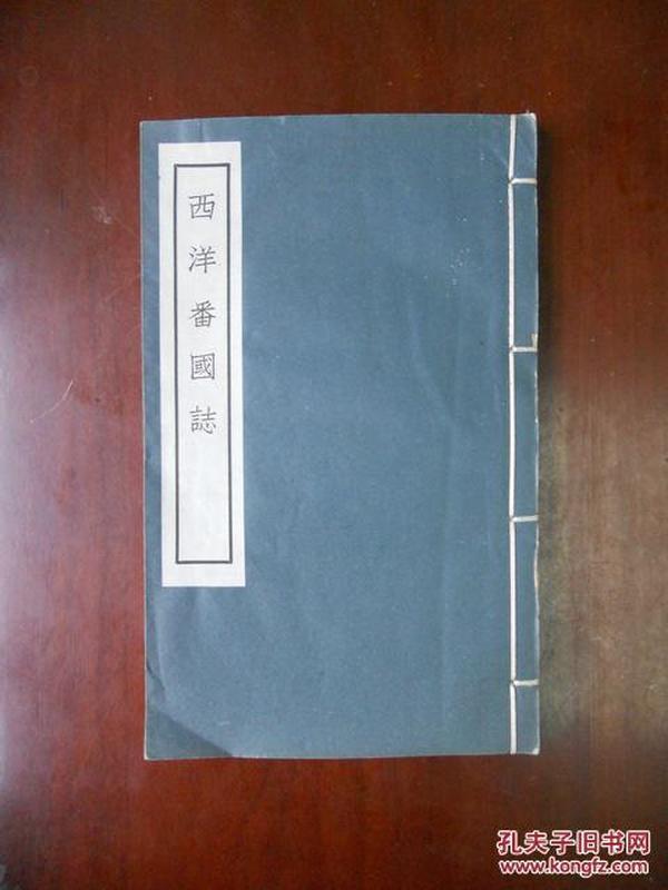 民国白纸铅印 郑和下西洋文献 西洋番国志 32开线装1厚册全