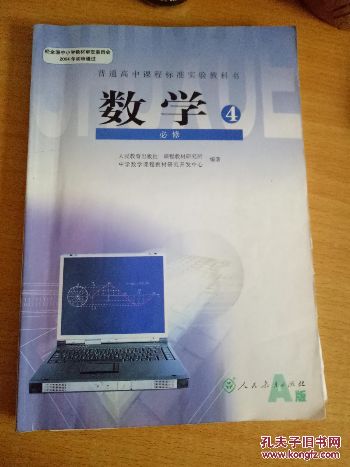 湖南省高一数学教材_宁波高中数学教材版本-