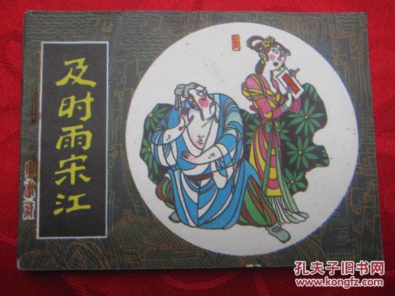 天津版小水浒《及时雨宋江》