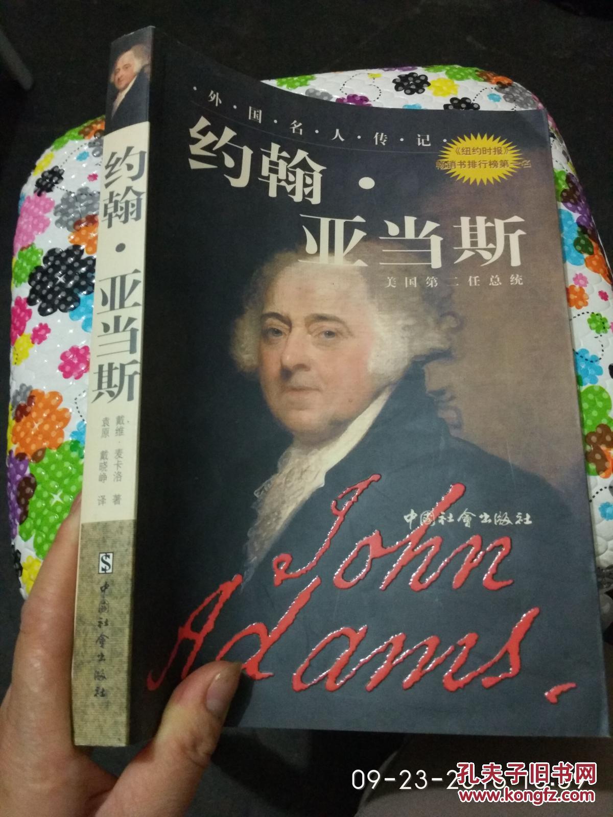 约翰·亚当斯--美国第二任总统