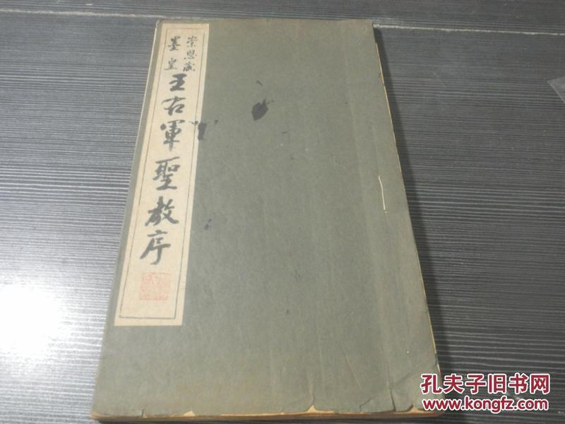 清雅堂 珂罗版 昭和29年 崇恩藏墨皇 《王右军圣教序》