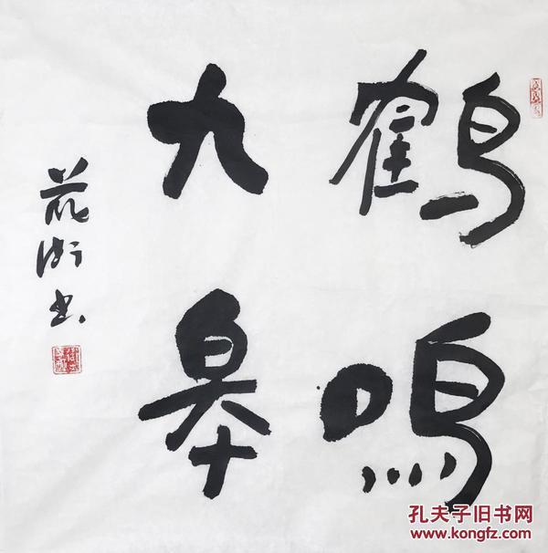 【来自书画家本人.保真】中国书画报社特聘书法家 、中国书法研究院艺术委员会会员,中国书法家协会会员薛卫《鹤鸣九皋》(68×68cm)
