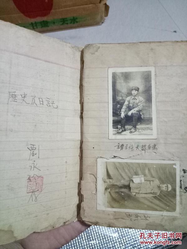 全国民间最早的长征回忆录----跟随贺龙和肖克将军的-《红二方面军--开国大校--老红军刘永珍——手写长征回忆录和抗战日记--1936--1942》内容是长征过程和抗日时期的真实记录--从湖南省桑植县刘家坪出发