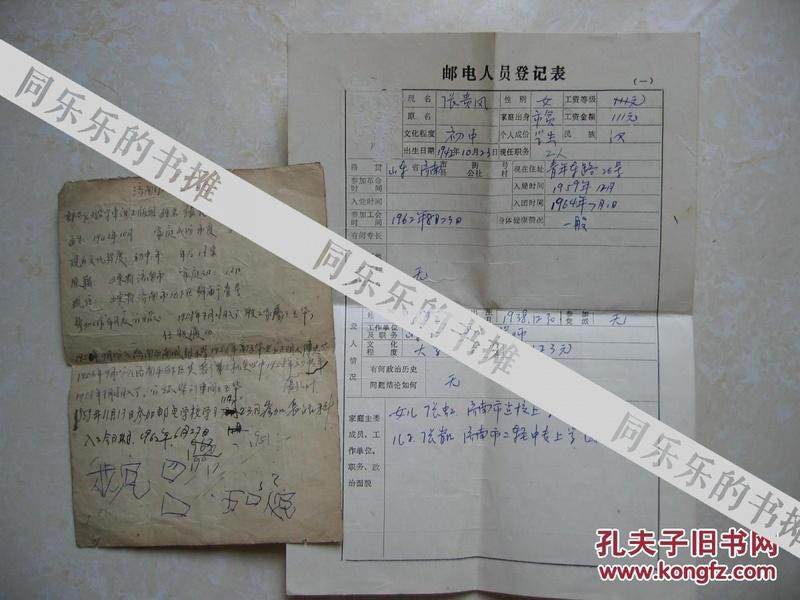 济南邮电人员登记表2份