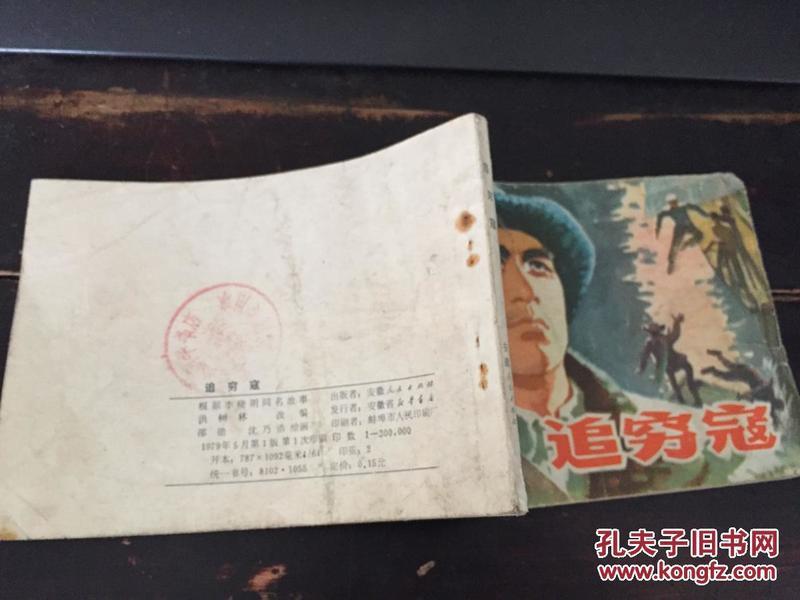 追穷寇(连环画.解放初,大别山剿匪)_邵劭 沈乃浩