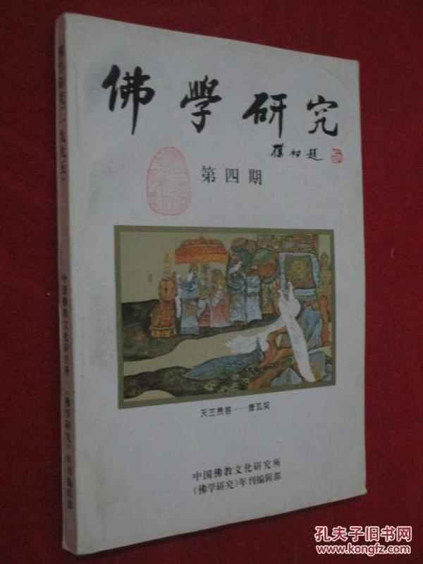 佛教研究   1995年第4期