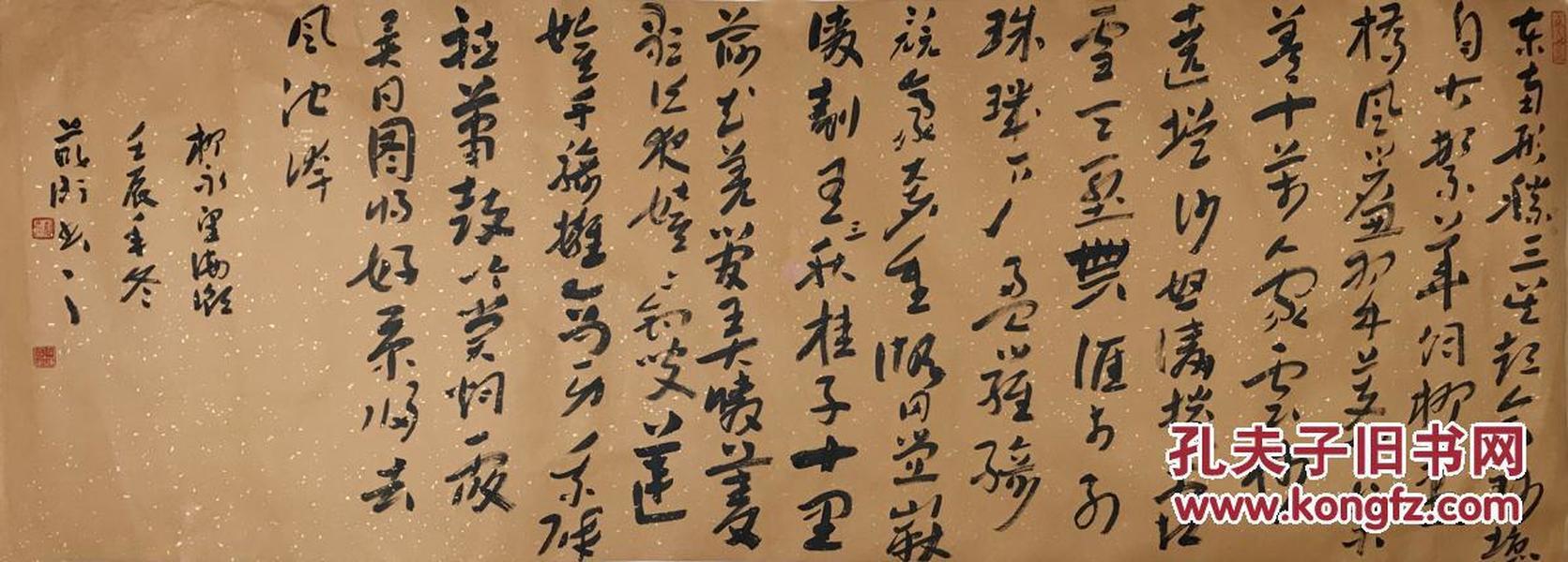 【好书法特卖】【来自书画家本人 保真】中国书画报社特聘书法家 、中国书法研究院艺术委员会会员,中国书法家协会会员薛卫 书法横幅10(52×143CM)。
