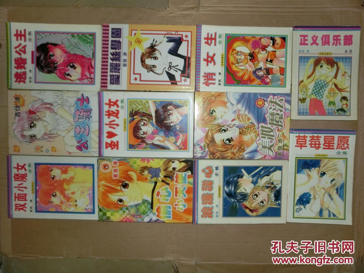 吉住涉漫画(全部单本)不同出版社-作品:爱丽丝穴虫漫画图片