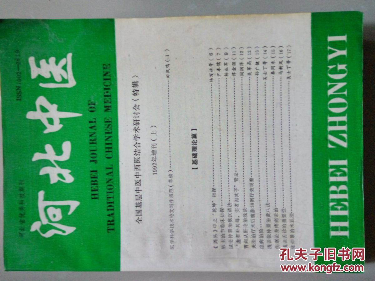 河北中医增刊 1982年10月图片