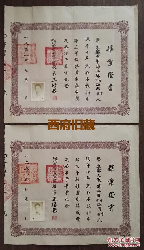 1951年上海私立崇实初级中学毕业证两张一起初中部中学实验滁州市图片