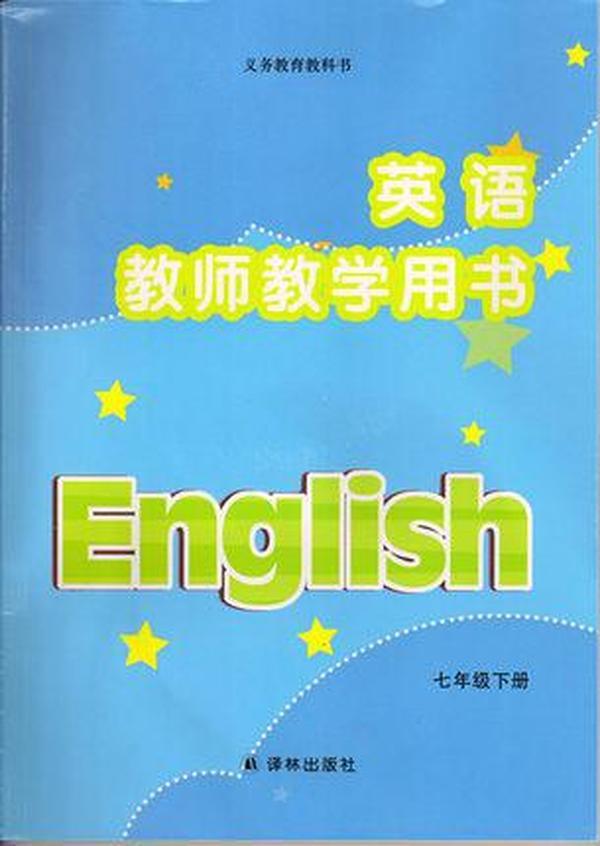 用书牛津版译林英语七下册初中7B古诗教师初首必初中75年级背图片