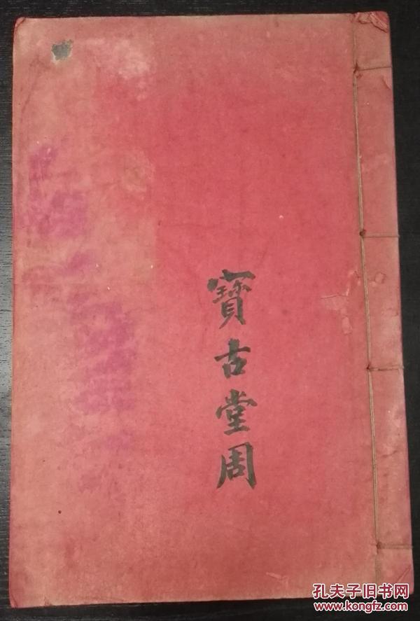 民国江南乡绅周宝古堂红白喜事收礼登记簿之一