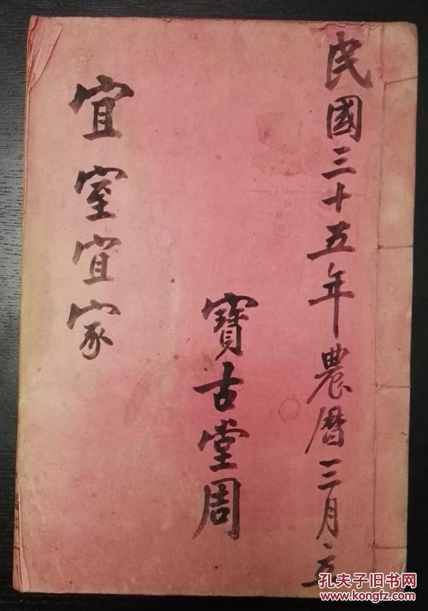 民国江南乡绅周宝古堂红白喜事收礼登记簿之二