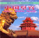 正版 旅游在中国--中国皇宫(中文) 中国旅游出版社 中国旅游