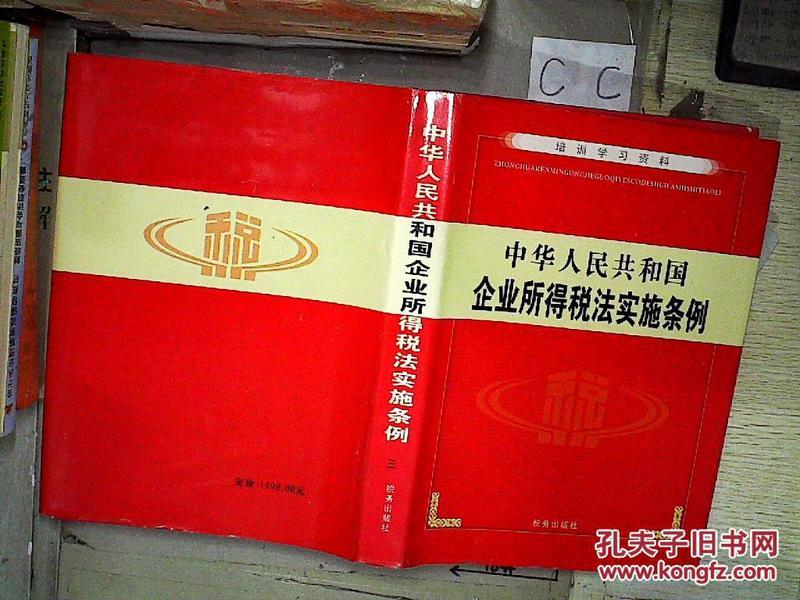 中华人民共和国企业所得税法实施条例.三_张健