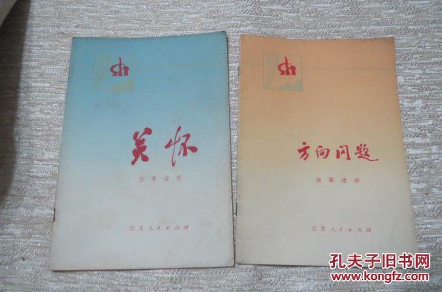 Cultural Revolution solo drama; care, direction