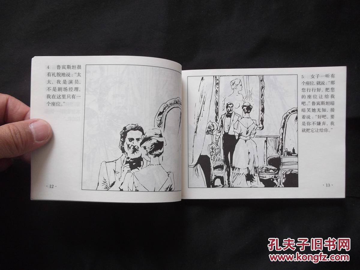 【图】古今中外笑话6北京小学生连环画_人民作文的冬天年级小学二图片