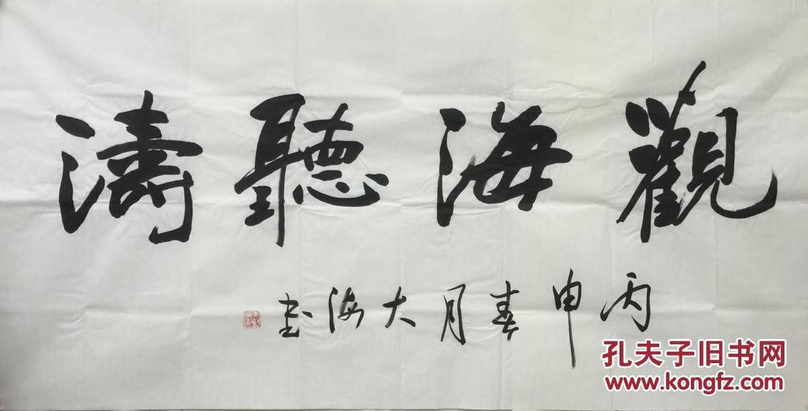 【石树海】【真迹】中书协会员、沧州书协理事、四尺整张书法