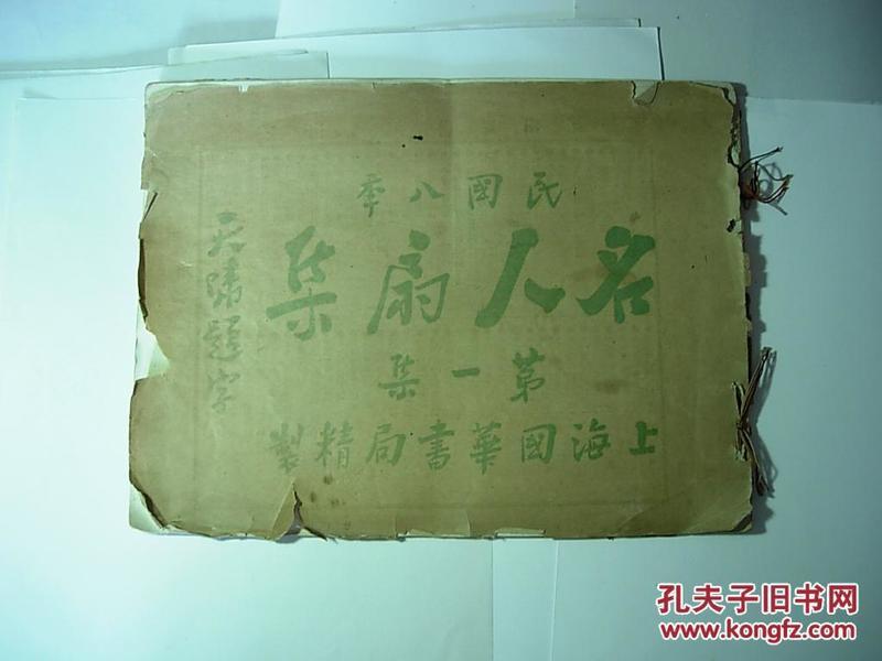 名人扇集 第一集. 珂罗版 . 民国八年元月初版..上海国华书局精制..