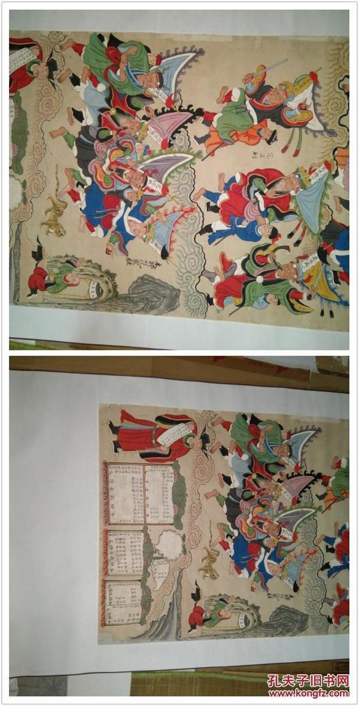 2327清代道教水陆画,人物刻画精美惟妙惟肖,天然矿物手绘,画工一流2