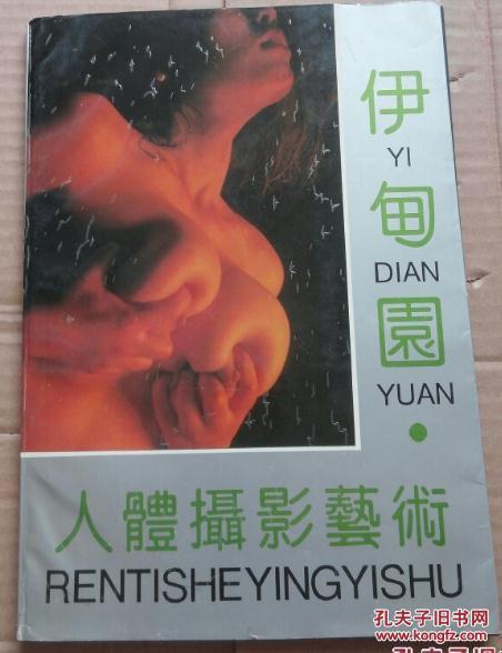 【全彩色画册】《伊甸园 人体摄影艺术》女性人体艺术 人体摄影 裸体