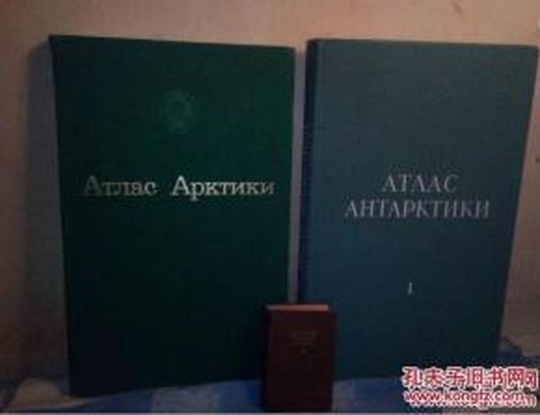 北极地图册 俄文版,可16元提供这书的其他便宜版本,如果对书版本要求不高。 60厘米高的超级巨书!