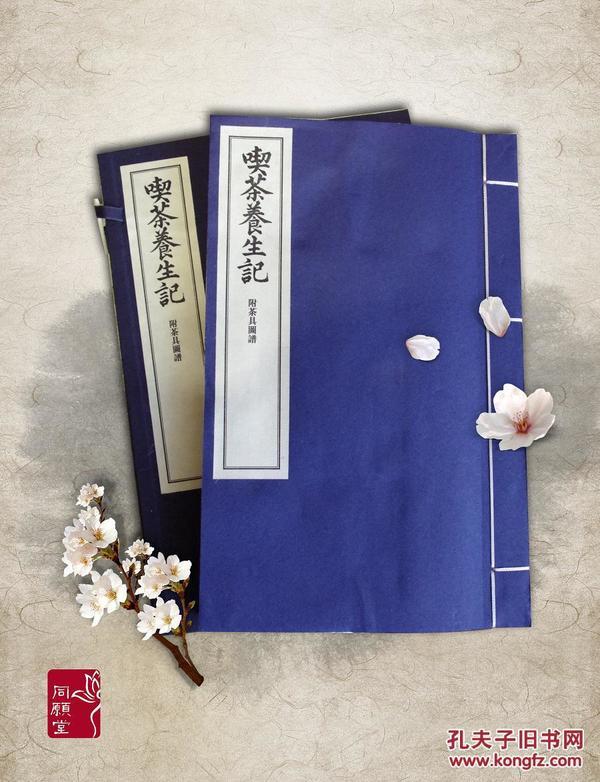 连史纸《吃茶养生记》(附《茶具图谱》)函套装,定价420元,现八折特惠,336元包邮