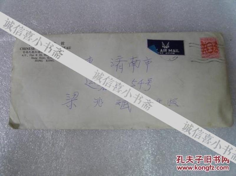 国民革命军少将办公厅主任魏中天大作原稿《和冰莹照相留念》(之131)多网同售,先到先得