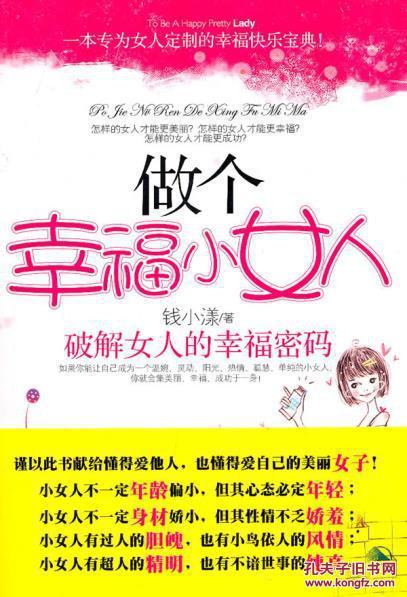正版 做个幸福小女人:破解女人的幸福密码 钱小漾 中国纺织