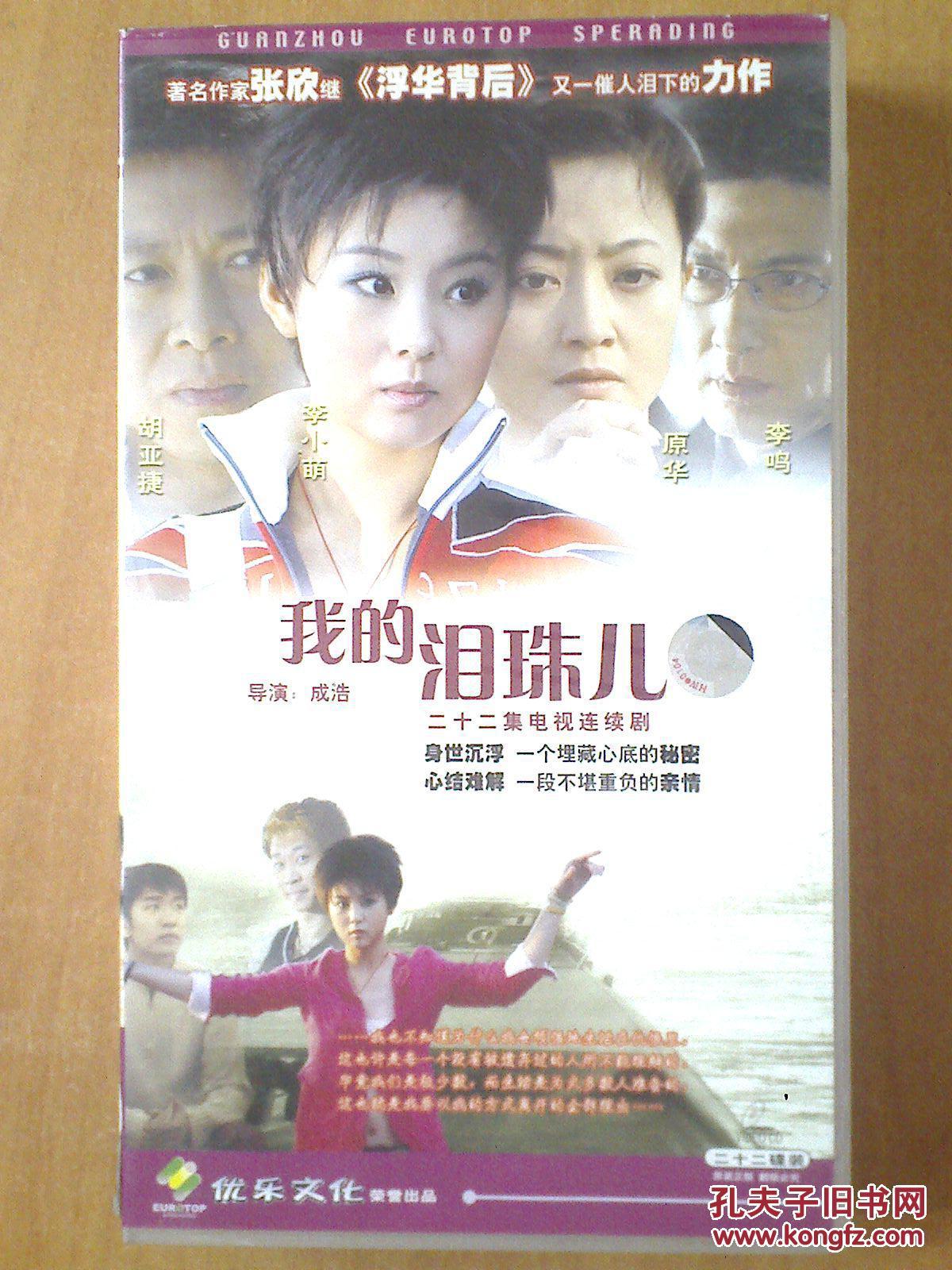 我的泪珠儿 【电视剧-----胡亚捷 李小萌 原华 李鸣】22vcd
