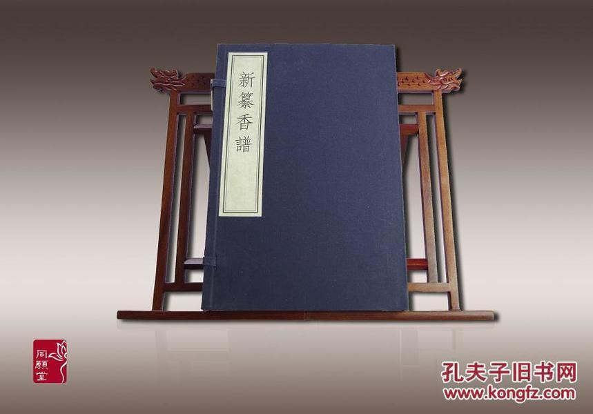 连史纸《新纂香谱》含套装,定价400元,现8折特惠,320元包邮