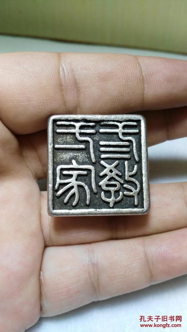 收钱币收到 银质印章【三教一家】【下乡收的老银印章 包真包老】
