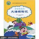 正版图书 科学迷宫游戏书 :波浪滔滔的大海探险记 (请放心选购!)